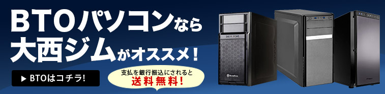 オリジナルBTOパソコン(PC)